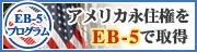 �A�����J�i�Z�����1�N�Ŏ擾EB-5�v���O����
